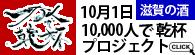 10月1日、滋賀の酒で一斉乾杯10000人プロジェクト始動!詳しくはここから!